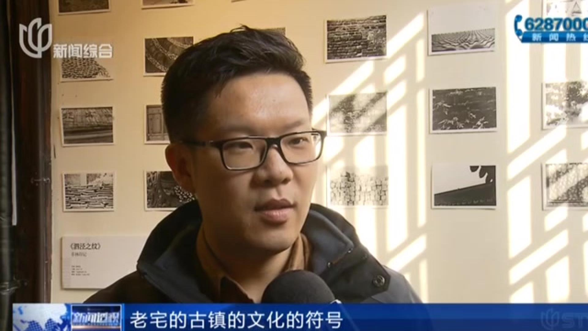 """新闻透视:泗泾古镇——""""三宅又一生""""的老房新生"""