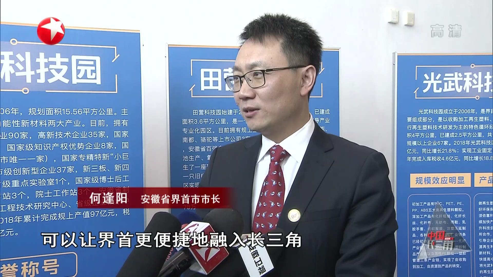 """高铁时代  """"小上海""""牵手""""大上海"""""""