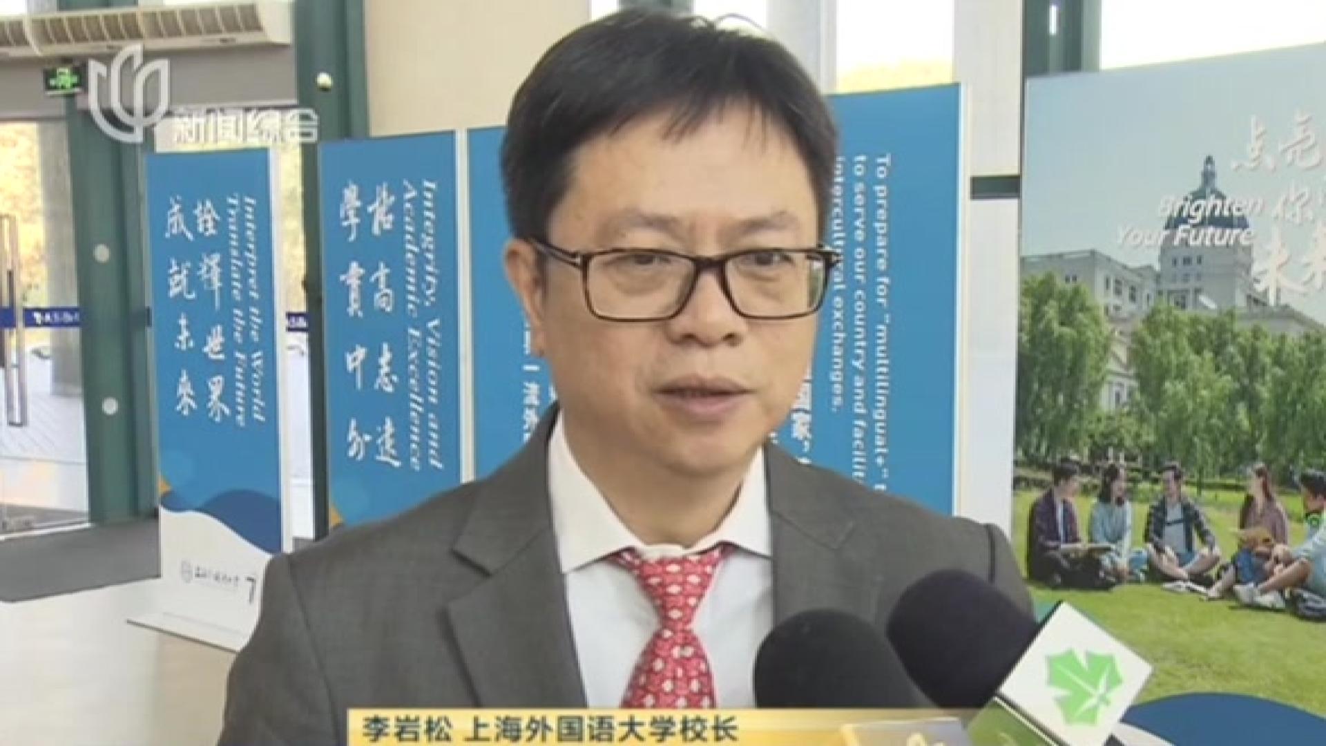 上外70周年校庆:培育数十万国际化专业人才  构建中国的全球话语