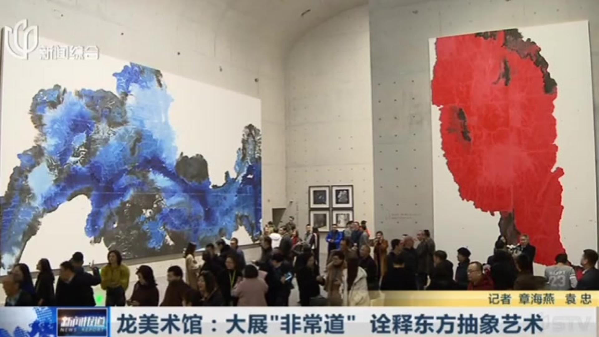"""龙美术馆:大展""""非常道""""  诠释东方抽象艺术"""