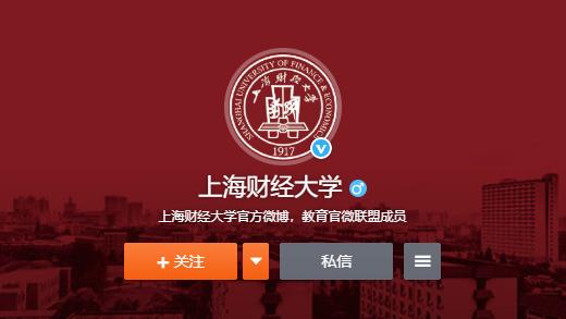 上海财经大学:给予钱逢胜开除处分 撤销教师资格