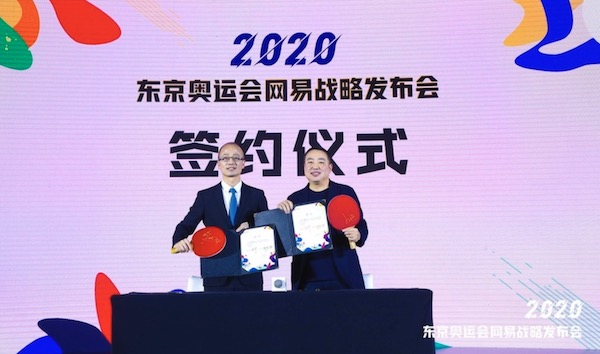 田华代表网易与刘国梁签约。主办方供图