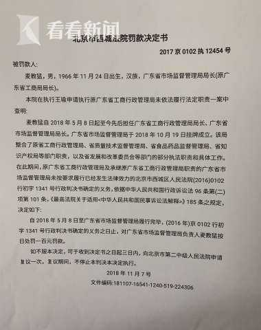 北京西城区法院对广东省市场监管局局长麦教猛的罚款决定书