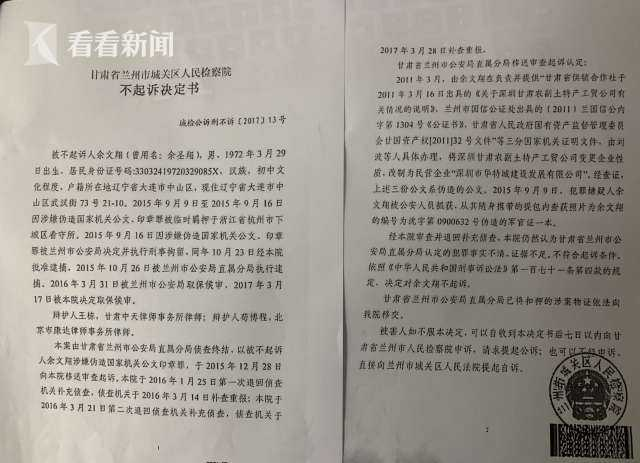 余文翔因涉嫌伪造国家机关公文印章罪被公安机关抓获,兰州市城关区检察院却对其不起诉