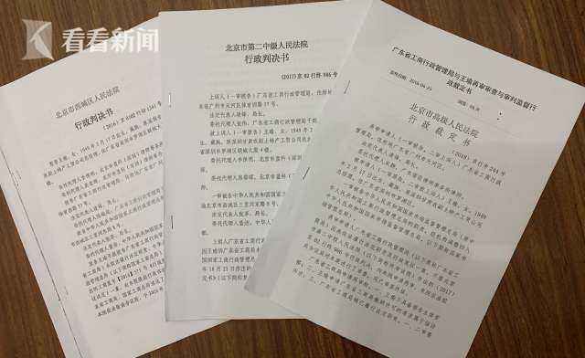北京三级法院支持撤销深圳工贸公司改制变更登记行为