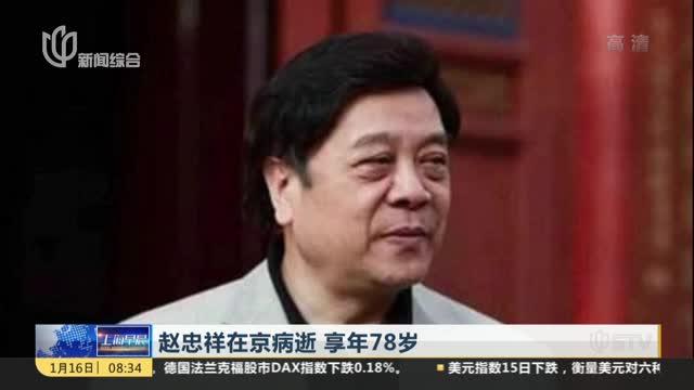 赵忠祥在京病逝  享年78岁