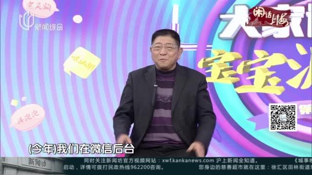 闲话上海:沪语宝宝讲白相