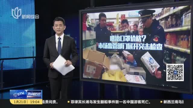 新闻透视:商家哄抬口罩价格?市场监管部门展开突击检查