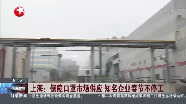 上海:保障口罩市场供应  知名企业春节不停工