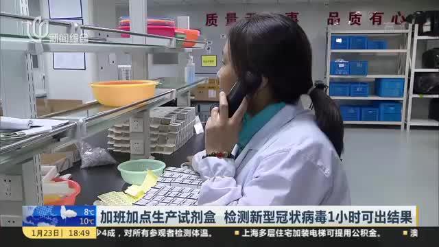 加班加点生产试剂盒  检测新型冠状病毒1小时可出结果