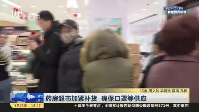 药房超市加紧补货  确保口罩等供应