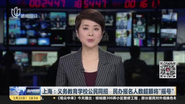 """上海:义务教育学校公民同招  民办报名人数超额将""""摇号"""""""