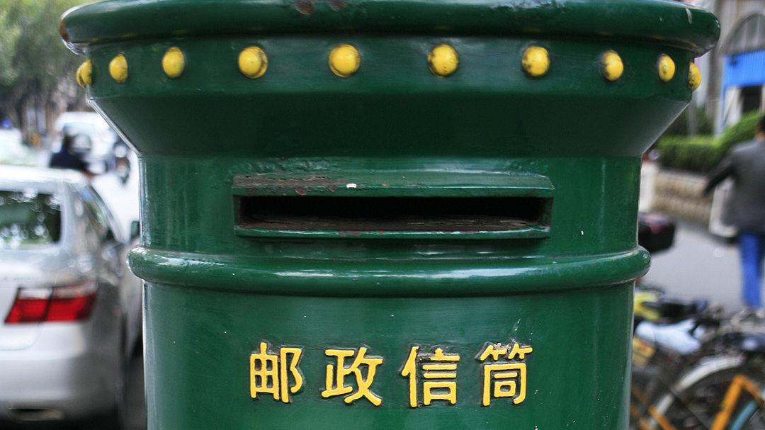 中国邮政:经武汉邮件将进行二次消毒