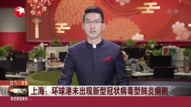 上海:环球港未出现新型冠状病毒型肺炎病例