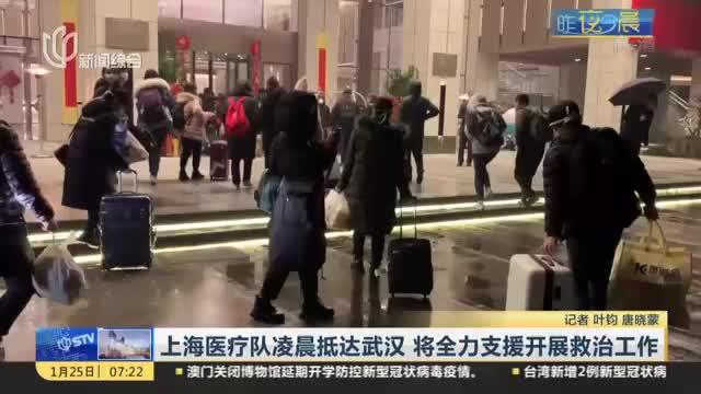 上海医疗队凌晨抵达武汉  将全力支援开展救治工作