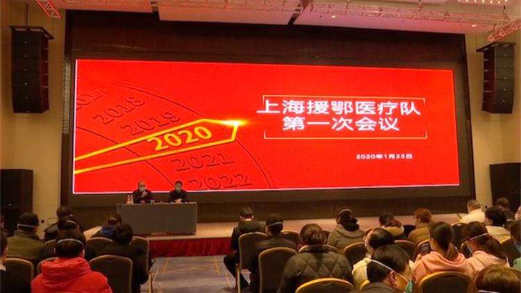 上海医疗队将全员支援武汉市金银潭医院