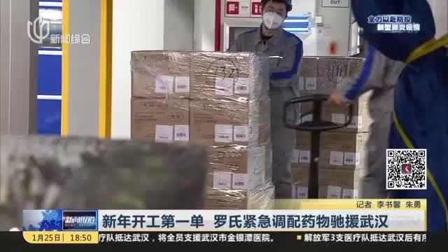 新年开工第一单  罗氏紧急调配药物驰援武汉