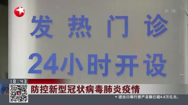 防控新型冠状病毒肺炎疫情:上海——仁济医院医护人员放弃休假全力救治病患