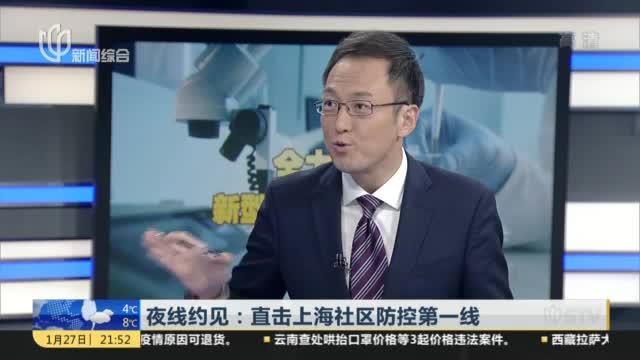 夜线约见:直击上海社区防控第一线