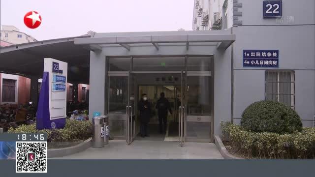 上海新华医院:扩建隔离病区  采取措施减少影响普通患者