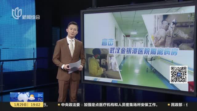 新闻透视:直击武汉金银潭医院隔离病房