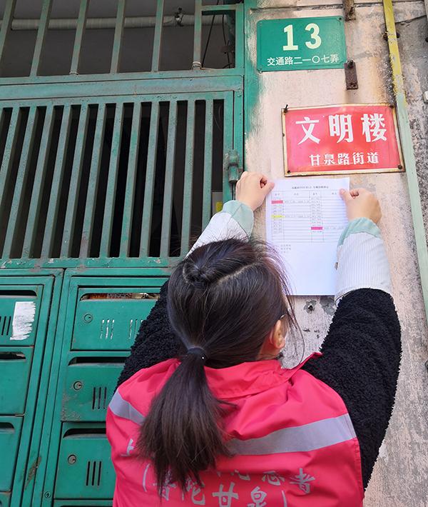 """普陀区甘泉街道要求各小区做好""""防疫登记公示图"""",红色显示居家隔离观察,黄色显示健康管理,还有用斜线表示未返沪。甘泉街道供图"""