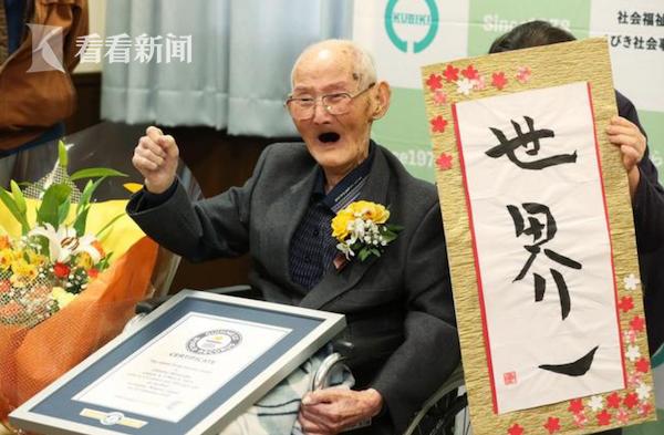 视频|112岁老人获封最长寿男性 爱吃甜食长寿秘诀是笑
