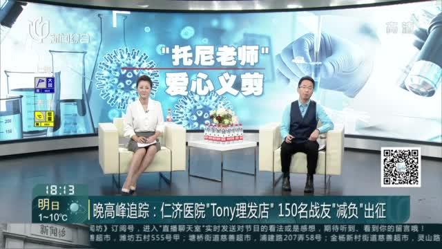 """晚高峰追踪:仁济医院""""Tony理发店""""  150名战友""""减负""""出征"""