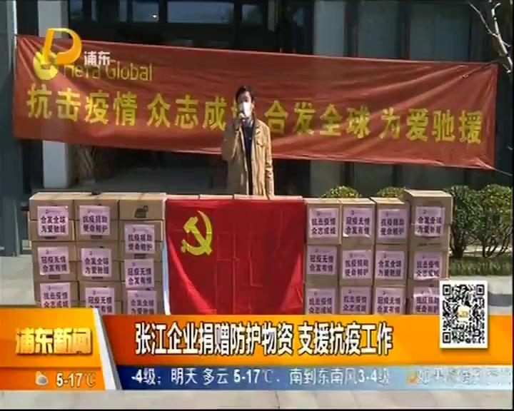 张江企业捐赠防护物资 支援抗疫工作