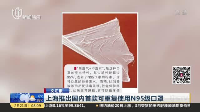 文汇报:上海推出国内首款可重复使用N95级口罩