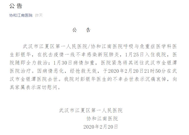 延迟婚期的武汉医生彭银华感染离世 原本定于正月初八办婚