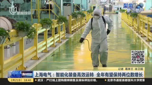 上海电气:智能化装备高效运转  全年有望保持两位数增长