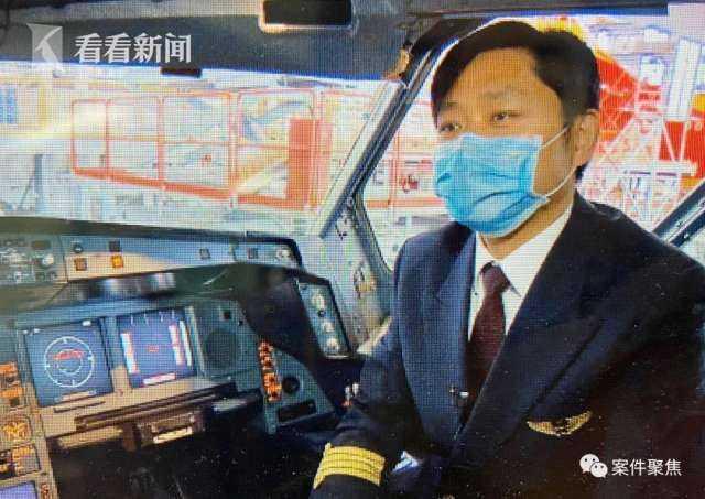 东航空客A330机型机长耿立波