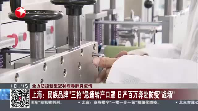 """上海:民族品牌""""三枪""""急速转产口罩  日产百万奔赴防疫""""战场"""""""