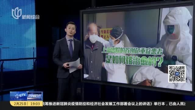 新闻透视:上海首例出院的危重症患者是如何被治愈的?