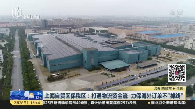 """上海自贸区保税区:打通物流资金流  力保海外订单不""""掉线"""""""