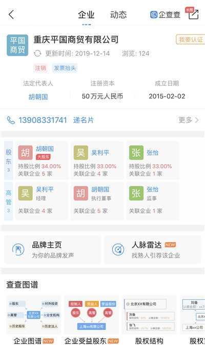 张怡持股重庆平国商贸公司33%。