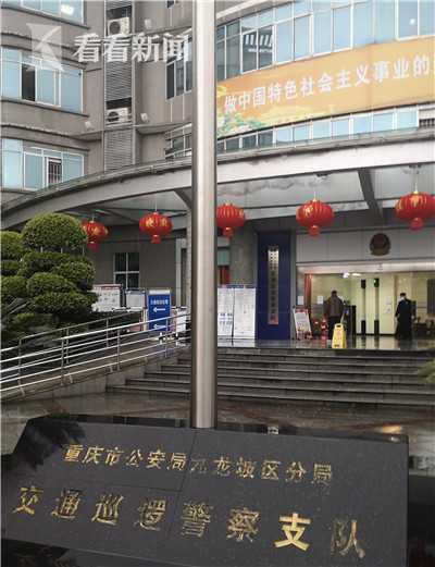 张明恩现为重庆九龙坡区公安分局交巡警支队一名警员。