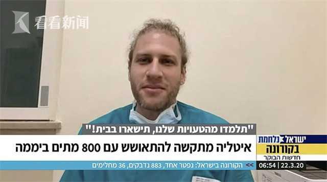 在意大利抗疫一线工作的以色列医生盖尔·佩莱格