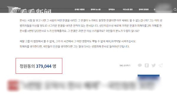 韩40万人请愿更换N号房法官 曾宽大处理具荷拉张紫妍案罪犯
