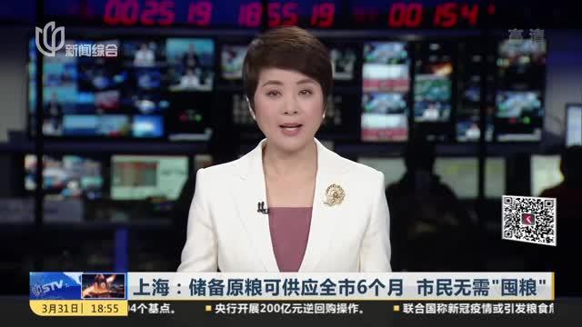 """上海:储备原粮可供应全市6个月  市民无需""""囤粮"""""""