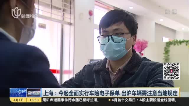 上海:今起全面实行车险电子保单  出沪车辆需注意当地规定