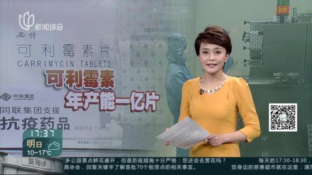 可利霉素入选新冠肺炎有效药物名单  全球唯一生产线在上海松江