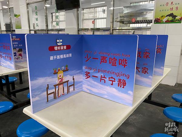 当天,习近平专门走进学生餐厅。为了防控疫情,学生餐桌做成了这样的格子间。(总台央视记者彭汉明拍摄)