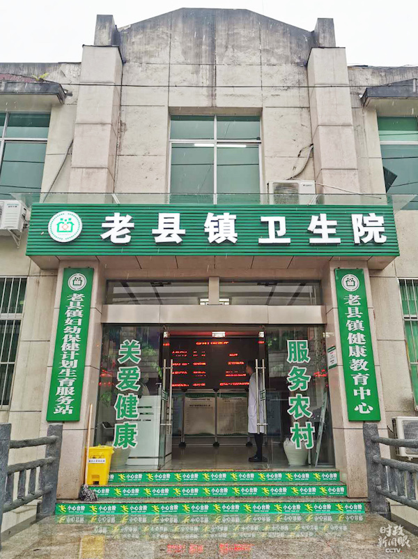 老县镇卫生院。(总台央视记者黄京辉拍摄)