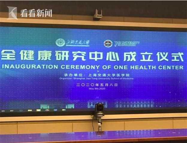 全健康研究中心成立 打造