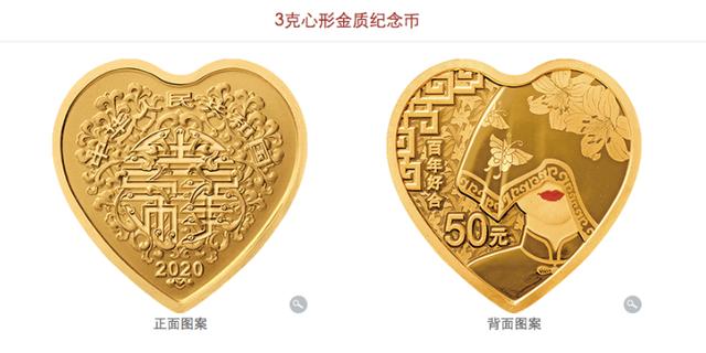 心形金质纪念币.png