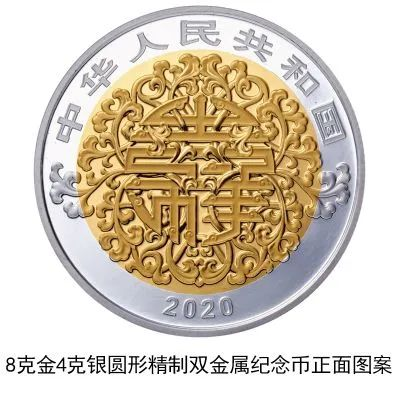 双金属纪念币.jpg