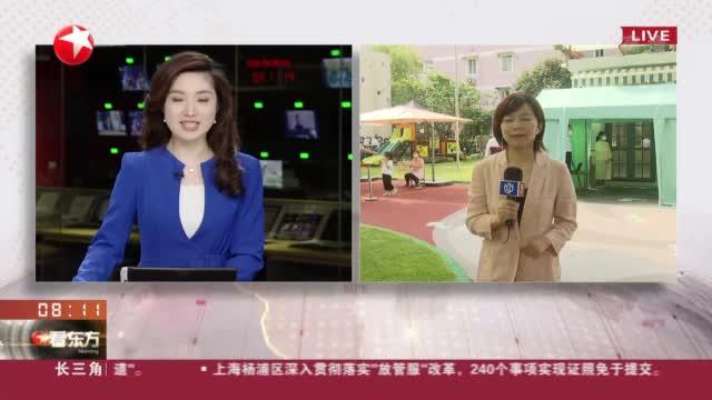 上海:幼儿园今天返校开园