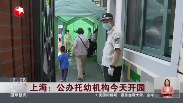 上海:公办托幼机构今天开园